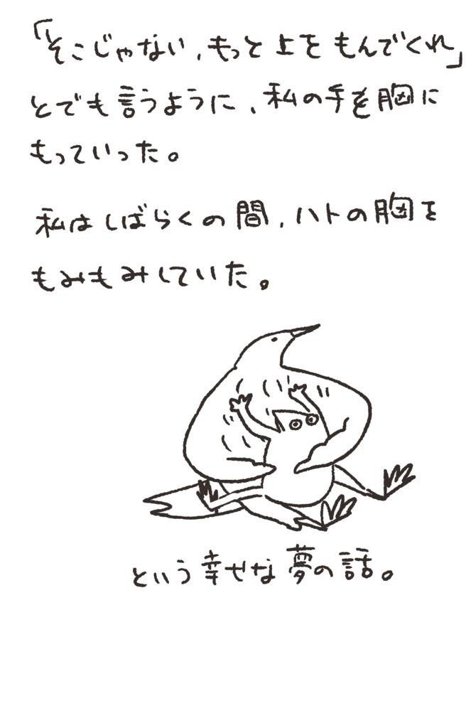 f:id:kanako1217:20180306161918j:plain