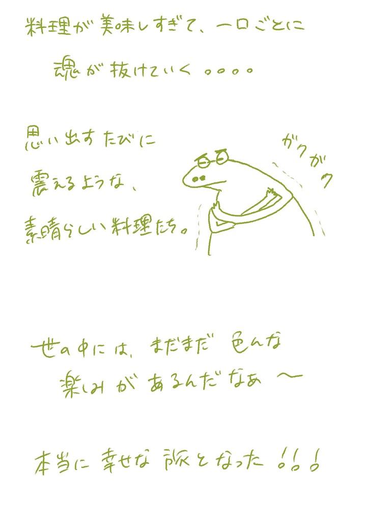f:id:kanako1217:20180722202530j:image