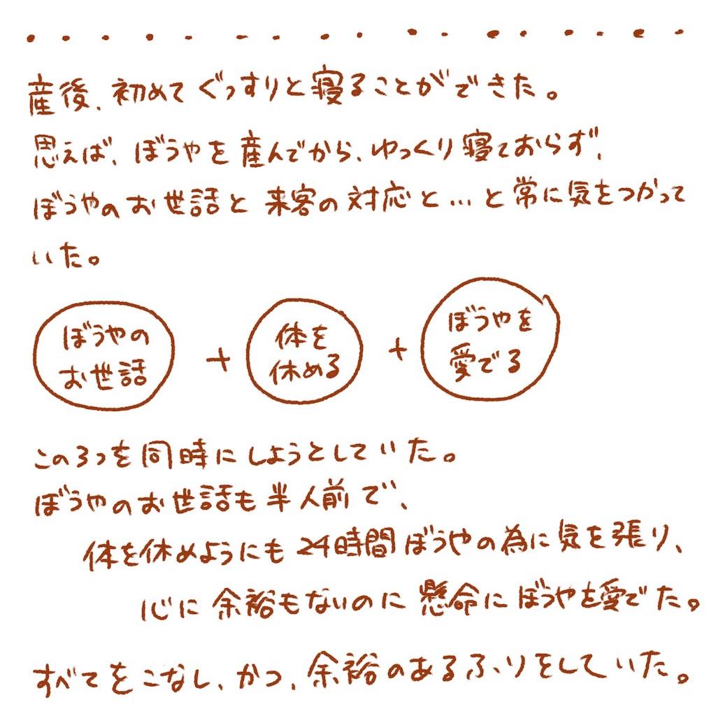 f:id:kanako1217:20181006131510j:image