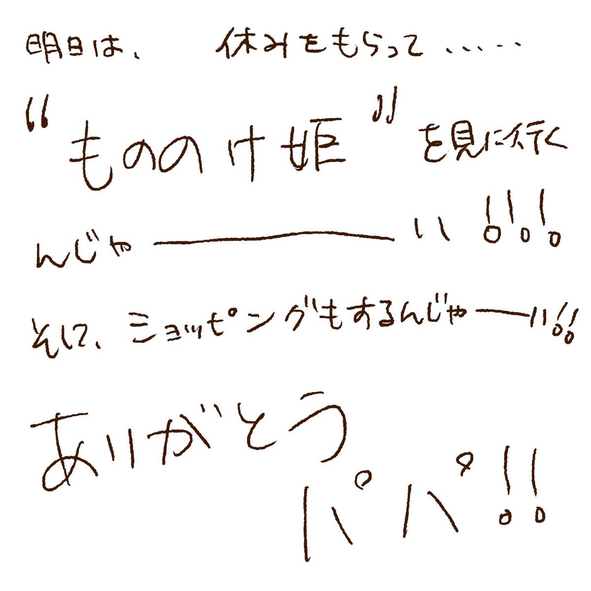 f:id:kanako1217:20200710230849j:plain