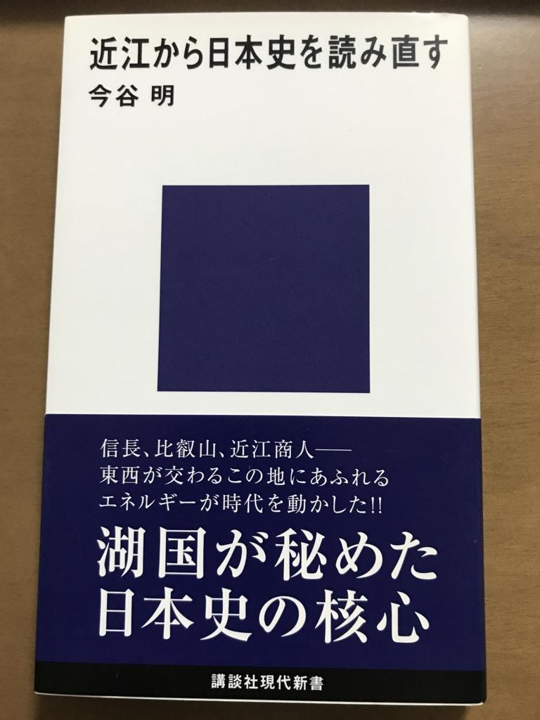 f:id:kanakotsushima0419:20170916224653j:plain