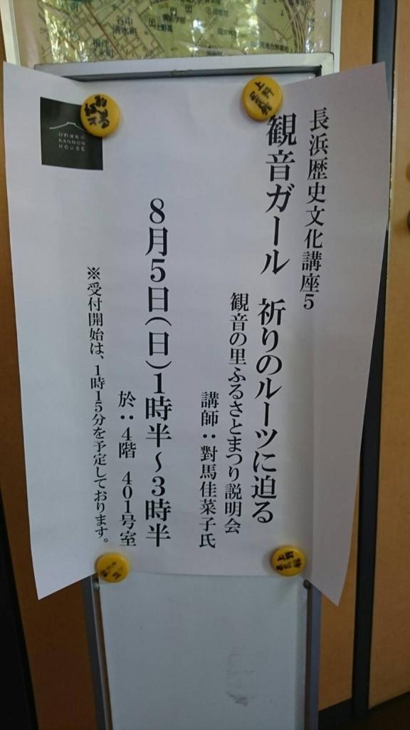 f:id:kanakotsushima0419:20180813162815j:plain