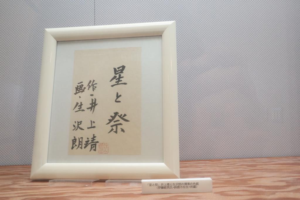 f:id:kanakotsushima0419:20181202131535j:plain