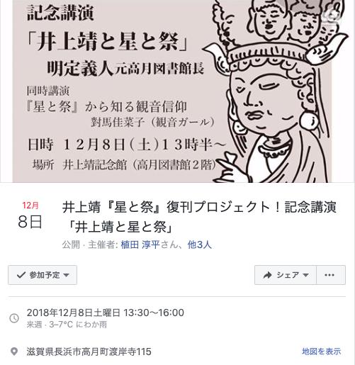 f:id:kanakotsushima0419:20181202135416p:plain