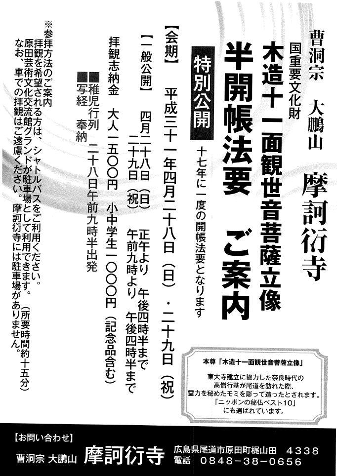 f:id:kanakotsushima0419:20190410201528j:plain