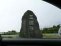 芦ノ湖スカイラインを走った