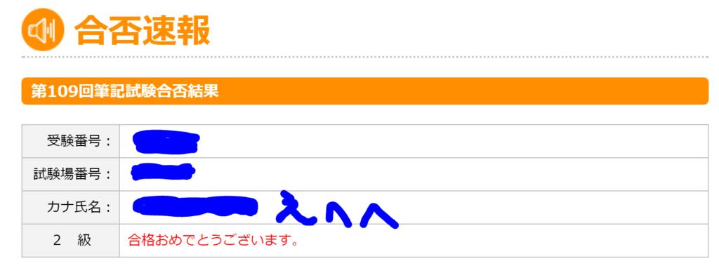 f:id:kanami12377:20160704063730p:plain