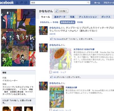 f:id:kanamoken:20110309175352p:image