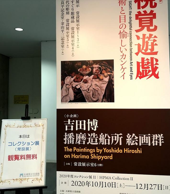 兵庫県立美術館 吉田博 播磨造船所