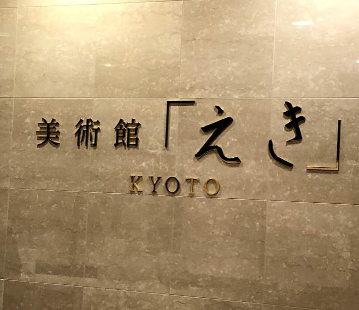 京都 えき 美術館