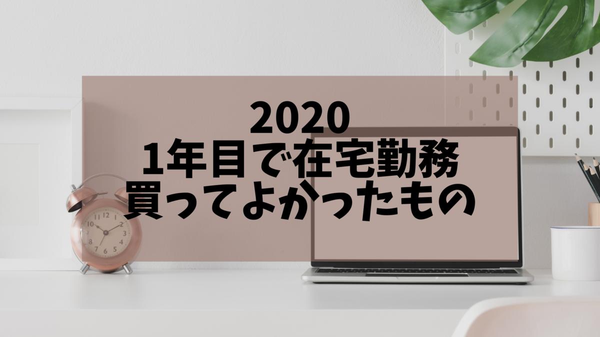 f:id:kanaolgy:20210106142912p:plain