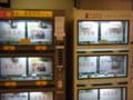 空港の新聞自販機