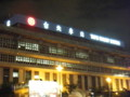 台北車站(台北駅)
