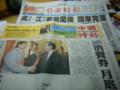 空港で買った新聞。馬総統が握手してるのは野球選手の王建民