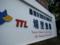 TTL(台湾タバコ&リカー、か?)の埔里工場