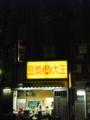 家のすぐ前にある豆乳屋さん
