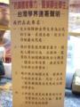 事の発端は陳雲林さん訪台時の騒動