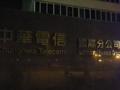 私と台湾&中国語のご縁は、ここで生まれました。01年3月のことです