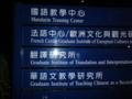 「国語教学中心」とは中国語センターのこと