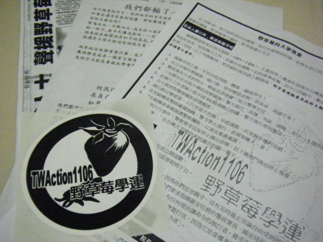 学生運動「野いちご」のステッカーと訴求文書