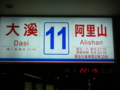阿里山には國光台北西站からバスが出ています