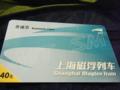 乗車券。リニアは磁浮。英語名はmaglev。