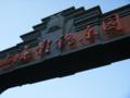 上海影視楽園の入り口