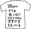 はてなTシャツ2009