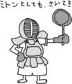 剣道コテと、最近の剣道業界