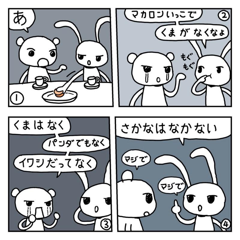 f:id:kanarihikokuma:20160913222158j:image:w290