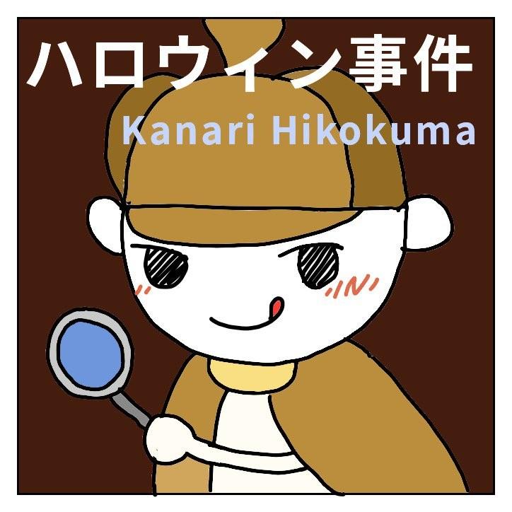 f:id:kanarihikokuma:20160923223344j:image:w290