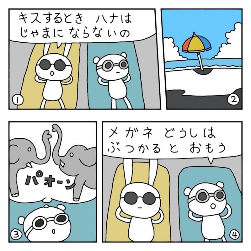 f:id:kanarihikokuma:20161003143832j:image:w300
