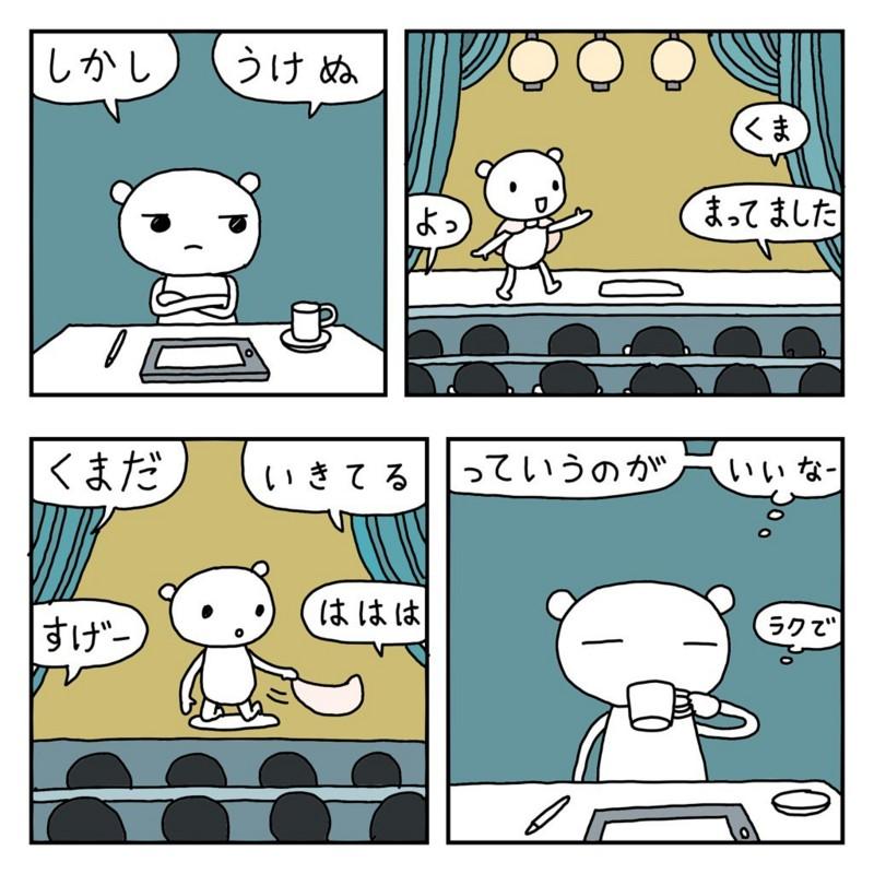 f:id:kanarihikokuma:20161003145230j:image:w300