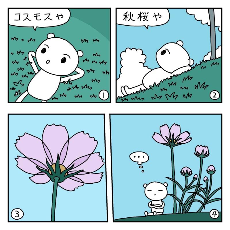 f:id:kanarihikokuma:20161010091626j:image:w300