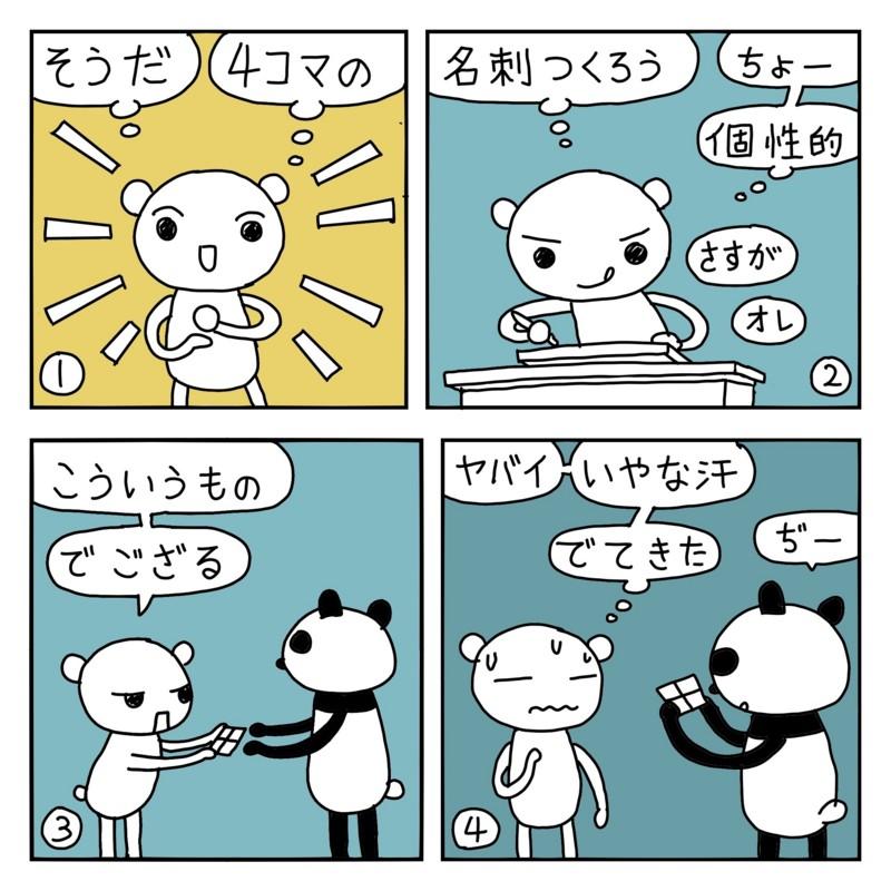 f:id:kanarihikokuma:20161024211222j:image:w320