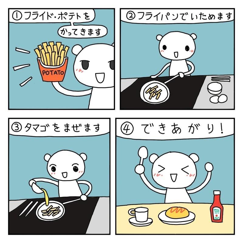 f:id:kanarihikokuma:20161104231039j:plain