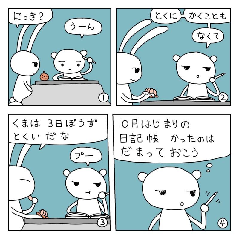f:id:kanarihikokuma:20161110201001j:image:w350