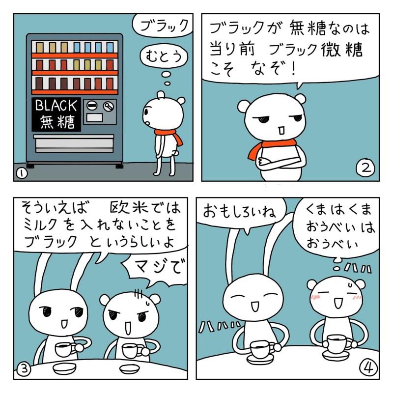 f:id:kanarihikokuma:20161127205402j:image:w320