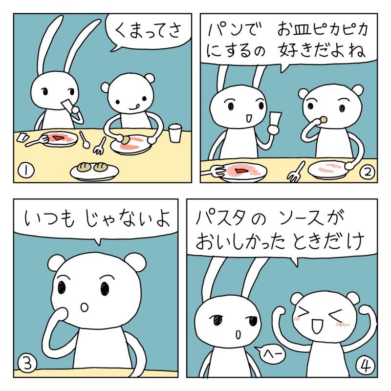 f:id:kanarihikokuma:20161201014511j:image:w340