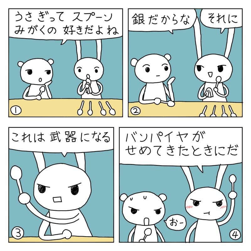f:id:kanarihikokuma:20161201161917j:image:w340