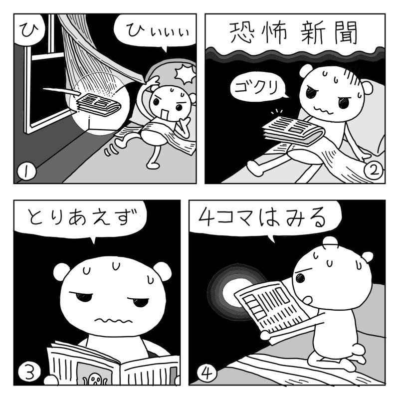 f:id:kanarihikokuma:20161202120755j:image:w330
