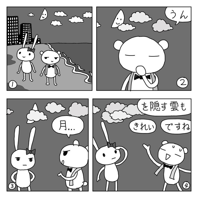 f:id:kanarihikokuma:20161213051233j:image:w330
