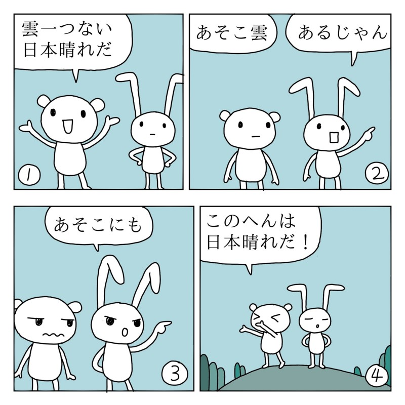 f:id:kanarihikokuma:20161214144424j:image:w330