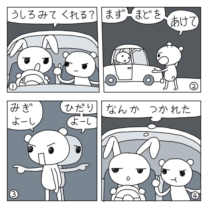 f:id:kanarihikokuma:20161217225607j:image:w330