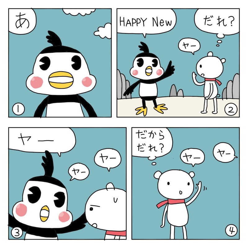 f:id:kanarihikokuma:20170105095014j:image:w330