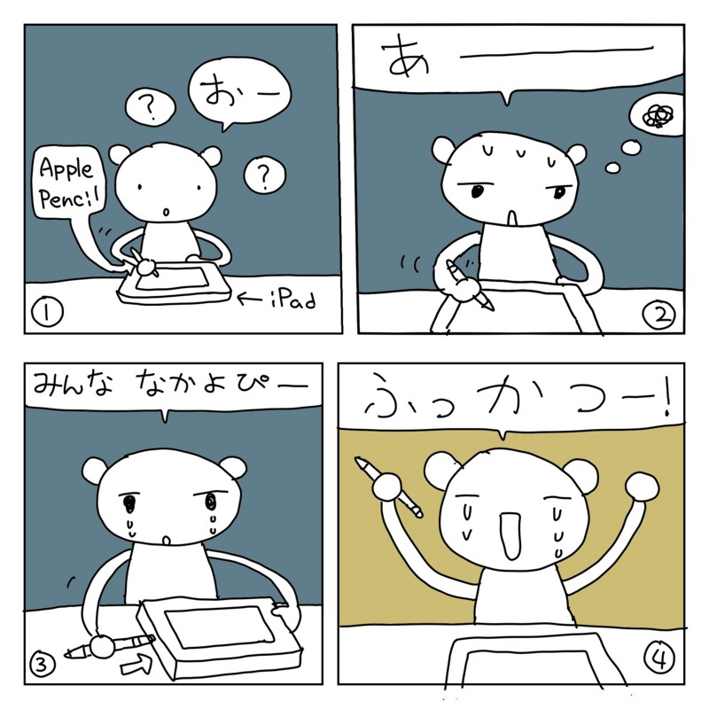 f:id:kanarihikokuma:20170112113706j:image:w330