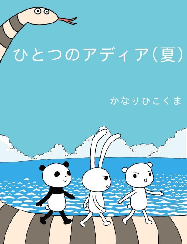 f:id:kanarihikokuma:20170201164604j:image:w220