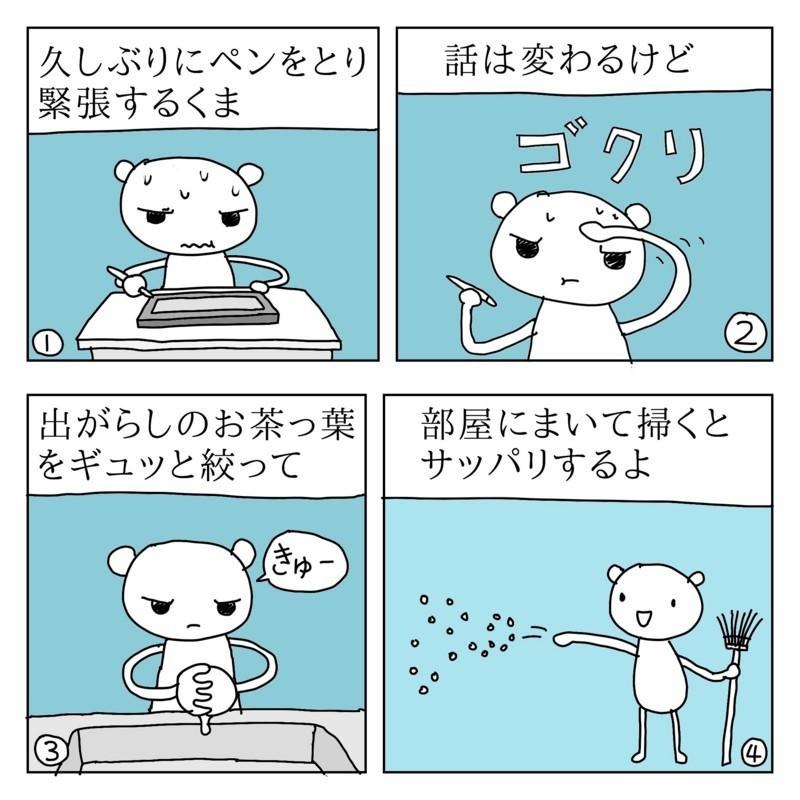 f:id:kanarihikokuma:20170608150443j:image:w310
