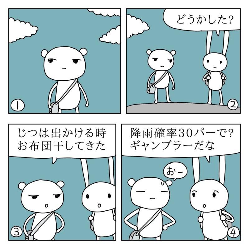 f:id:kanarihikokuma:20170609222853j:image:w310