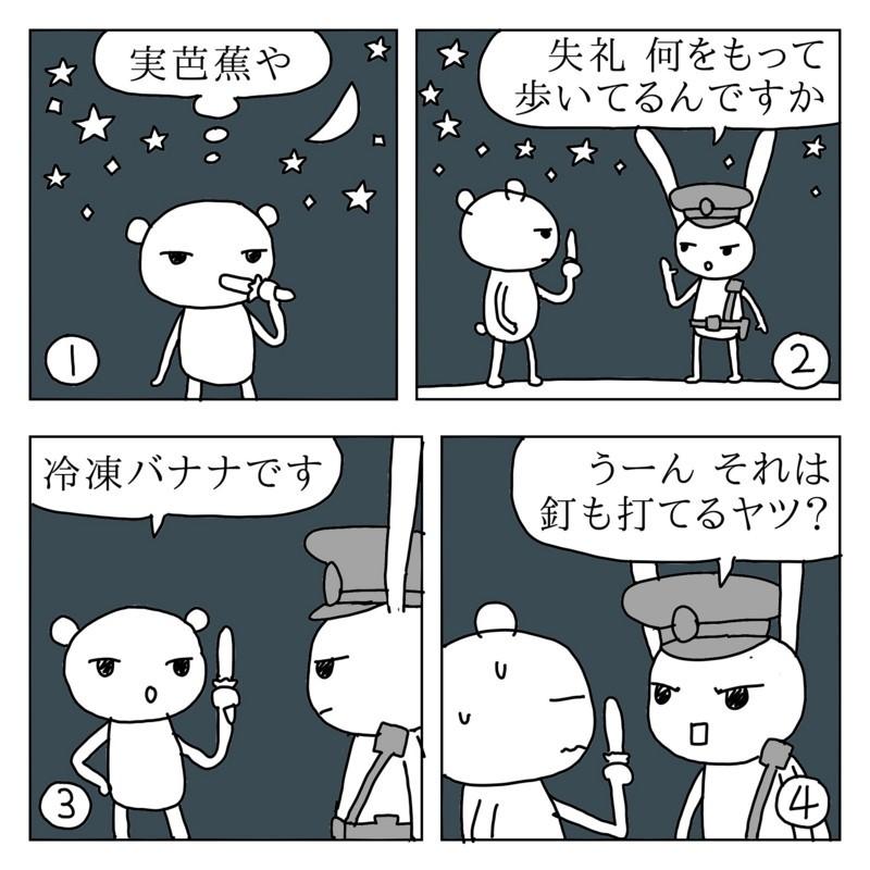 f:id:kanarihikokuma:20170706215236j:image:w290